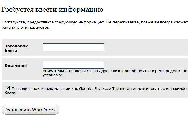 установка wordpress картинка